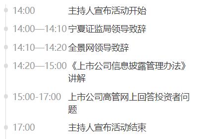 直播交流   宁夏辖区集体接待日6月4日举行,15家辖区上市公司等您来约