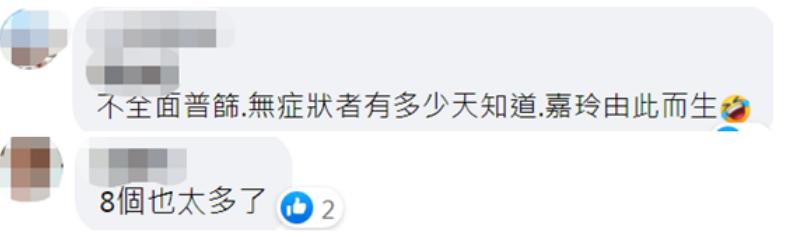 那个台北飞厦门的航班,确诊8人了!