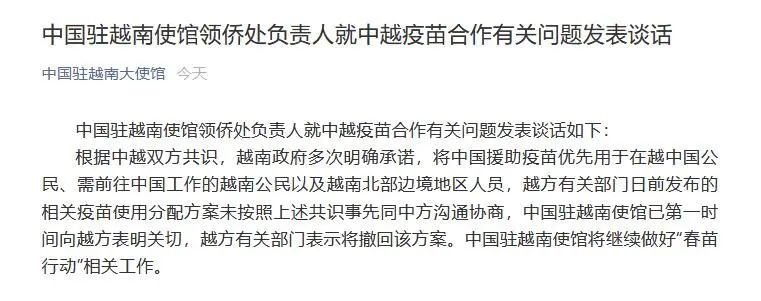 """没兑现""""优先中国人"""",越南""""撤回""""。"""