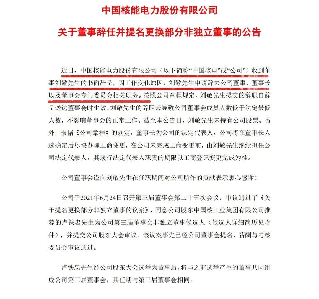 因工作变化原因,中国核电董事长刘敬辞职