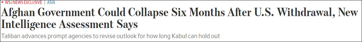 阿政府将在美军撤离半年后倒台?白宫:不评论