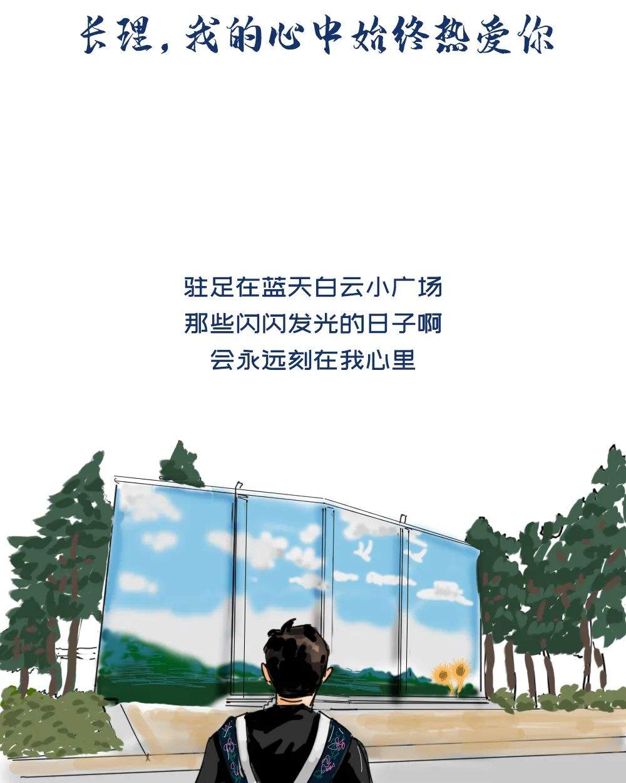 毕业季   (手绘长图)韶华永熠,未来可期!