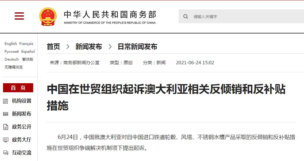中国提出起诉!