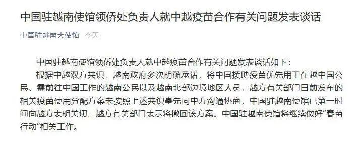 """越南未兑现""""中国人优先""""承诺 疫苗分配方案已撤回"""