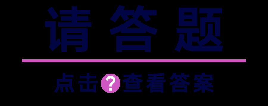 安全知识小课堂 | 这些题你能答对几道?