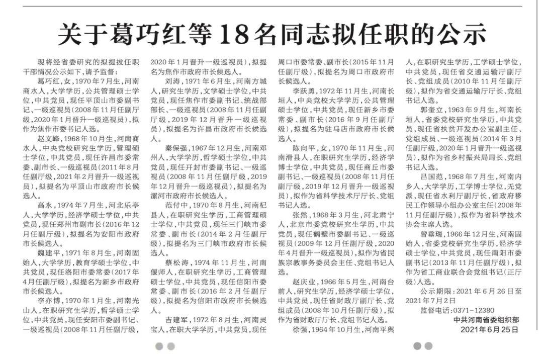 大动作!河南拟提名10名市长候选人