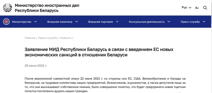 欧盟制裁白俄罗斯,俄罗斯表态!