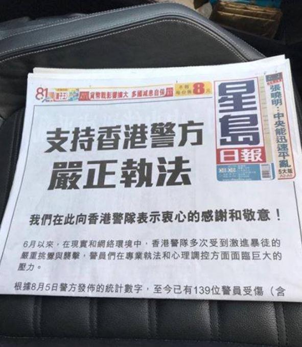 """港警""""新一哥"""":""""黑暴""""是谎言共同体,许多年轻人深受其害"""