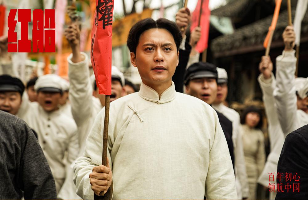 """电影《红船》定档7月9日:""""以人带史"""",展现党的诞生"""