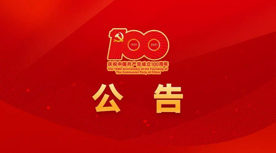 庆祝中国共产党成立100周年活动新闻中心正式运行