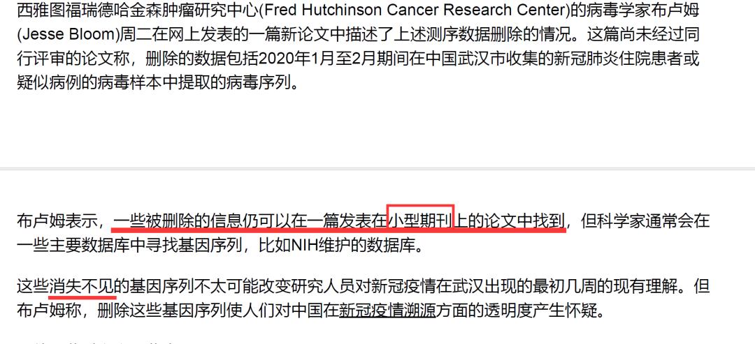 为了污蔑中国,美国学者和媒体连这种脑残谣言都编出来了!