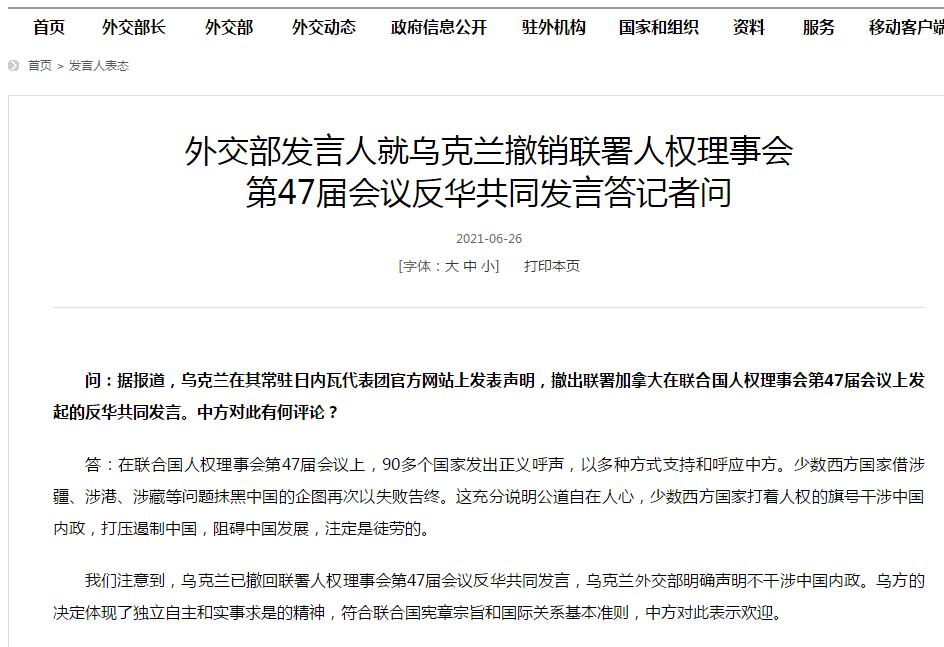 乌克兰撤销联署反华发言,中方:欢迎!
