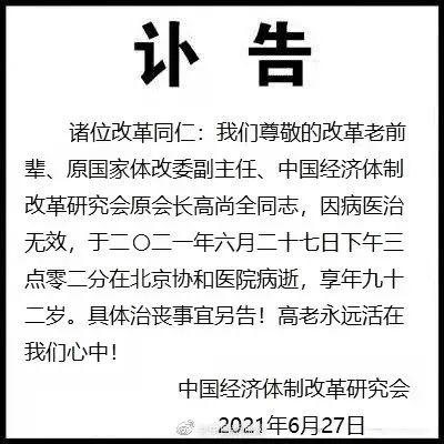 """""""改革老人""""高尚全逝世 曾仗义执言""""拯救""""华为"""