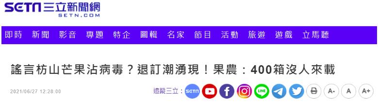 """""""德尔塔""""变异毒株影响屏东芒果,他们急了!"""