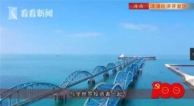 视频 海南洋浦:自贸春风进,洋浦立潮头