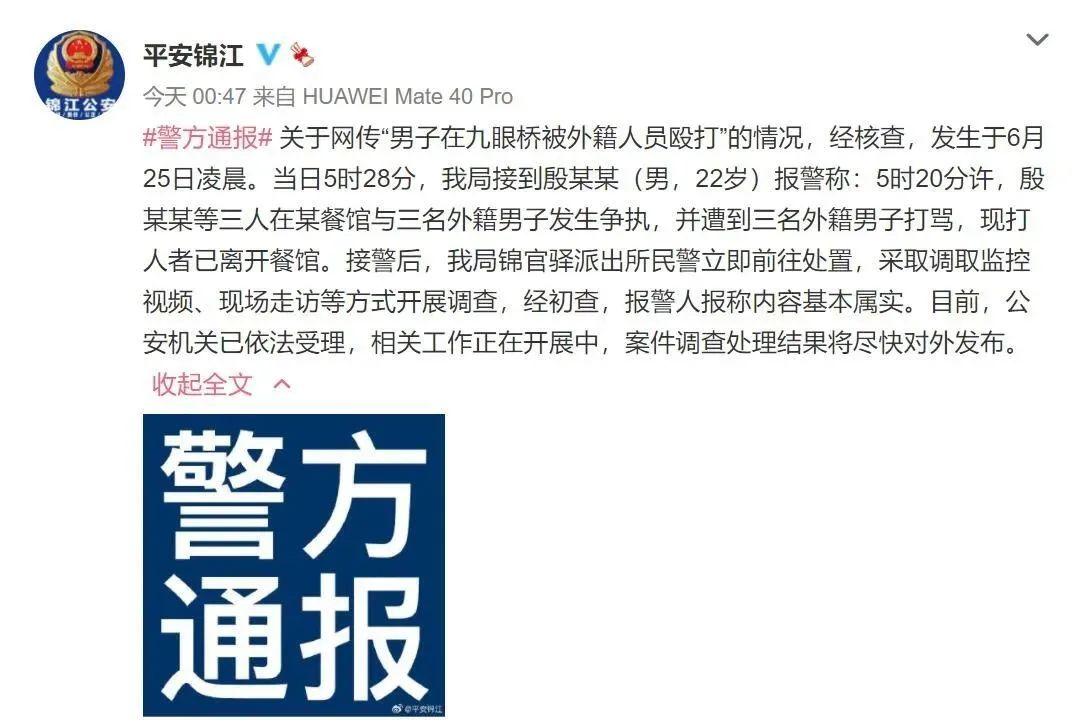警方再通报:三名外籍男子已被挡获!