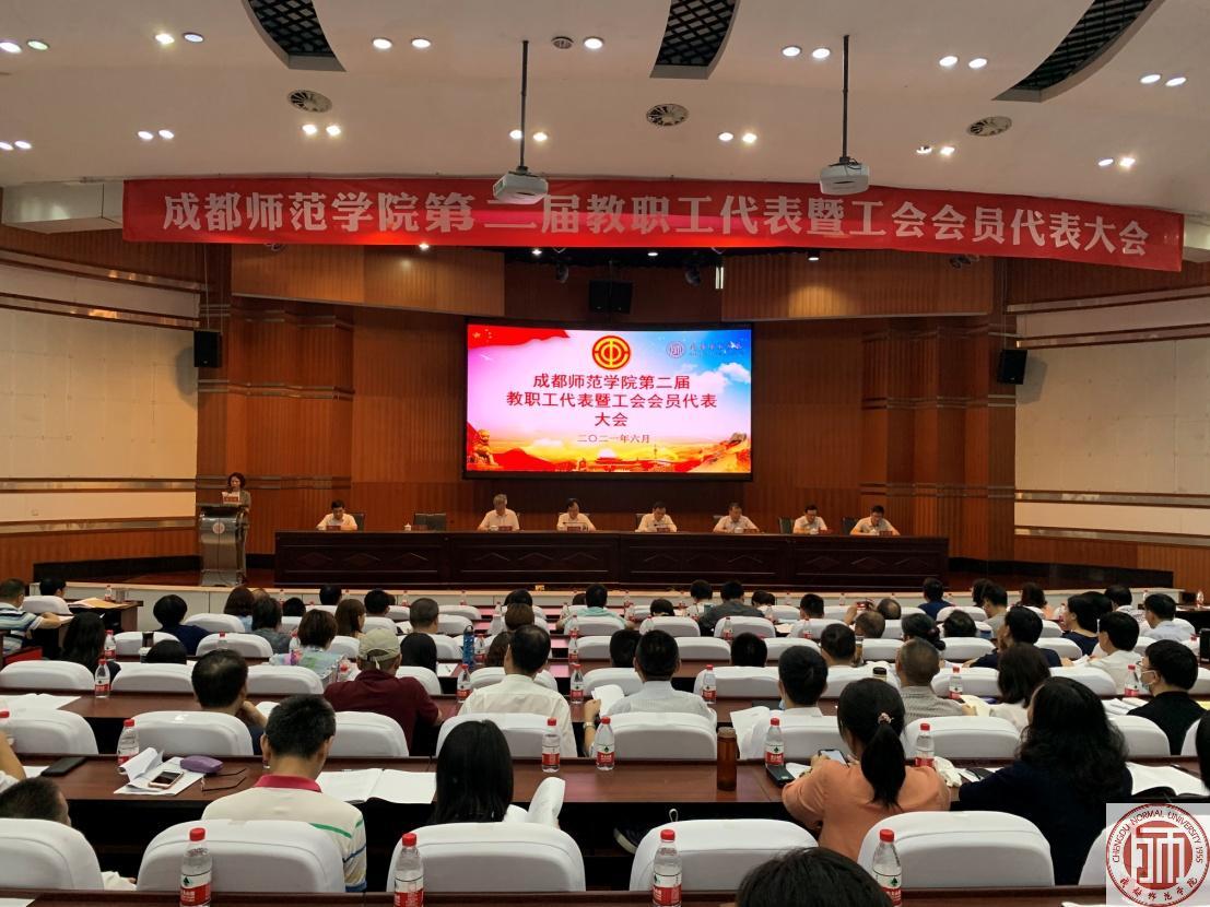 """成都师范学院:2035年时 实现升格更名""""成都师范大学""""图片"""