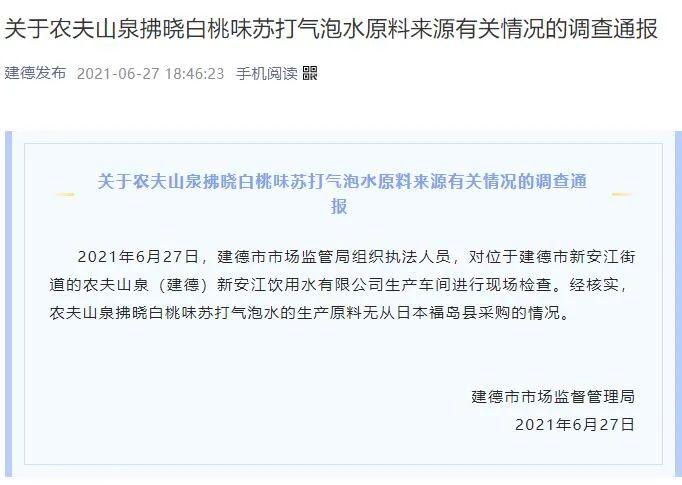官方通报:农夫山泉某饮品原料无从福岛采购情况