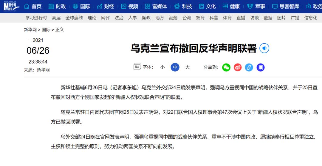 乌克兰宣布撤回反华声明联署,中方表态
