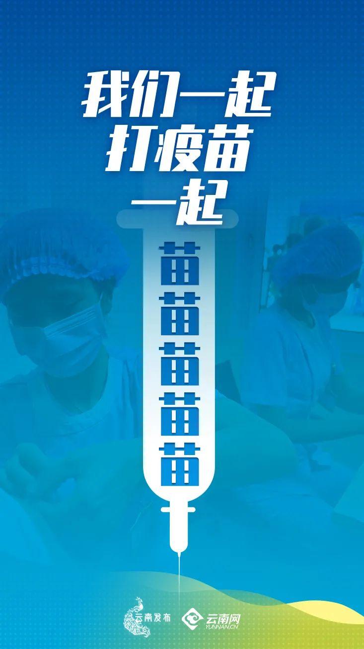 【关注】昆明最大疫苗接种点启用,首日接种10000人