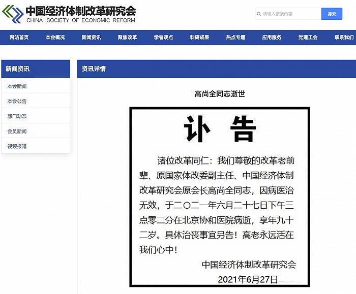 高尚全因病医治无效去世 中国经济体制改革研究会发布讣告