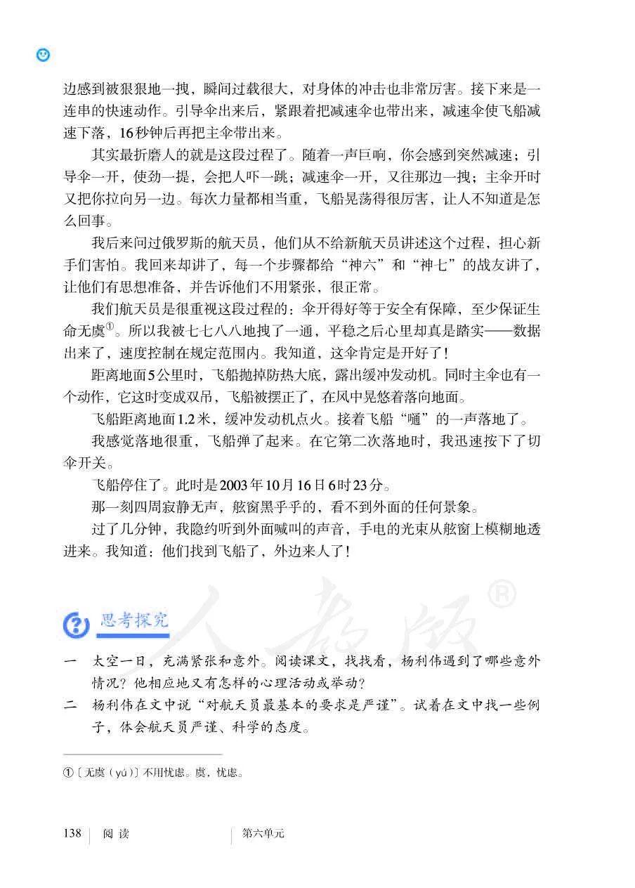 """杨利伟的这篇文章全网刷屏,""""过于伟大"""""""
