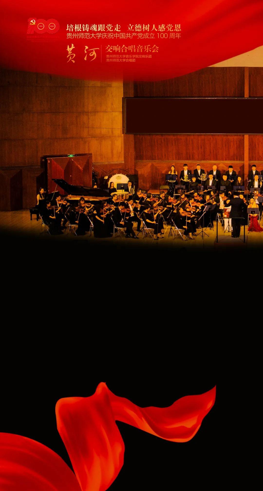 培根铸魂跟党走 立德树人感党恩  贵州师范大学《黄河》交响合唱音乐会即将震撼上演!