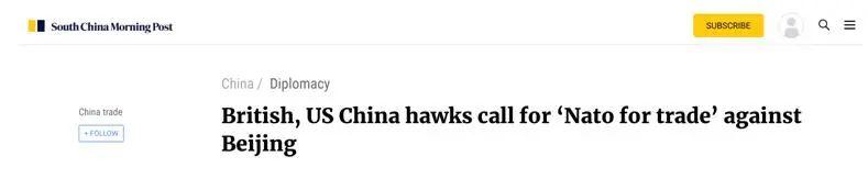 """有人想搞""""贸易北约""""对付中国,但……"""