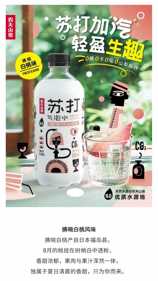 """农夫山泉气泡水蹭""""福岛""""热度翻车 伪日系营销就那么香?"""