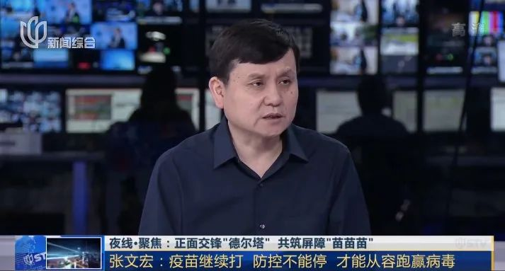 只擦身而过就被传染!张文宏:Delta毒株很狡猾,但是……