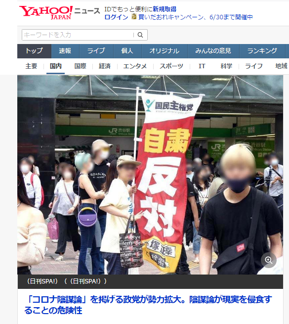 日本多地储存疫苗离奇失效!有人偷偷......?