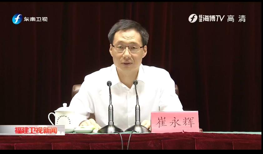 由鄂入闽一年后 崔永辉任福建省委常委、秘书长