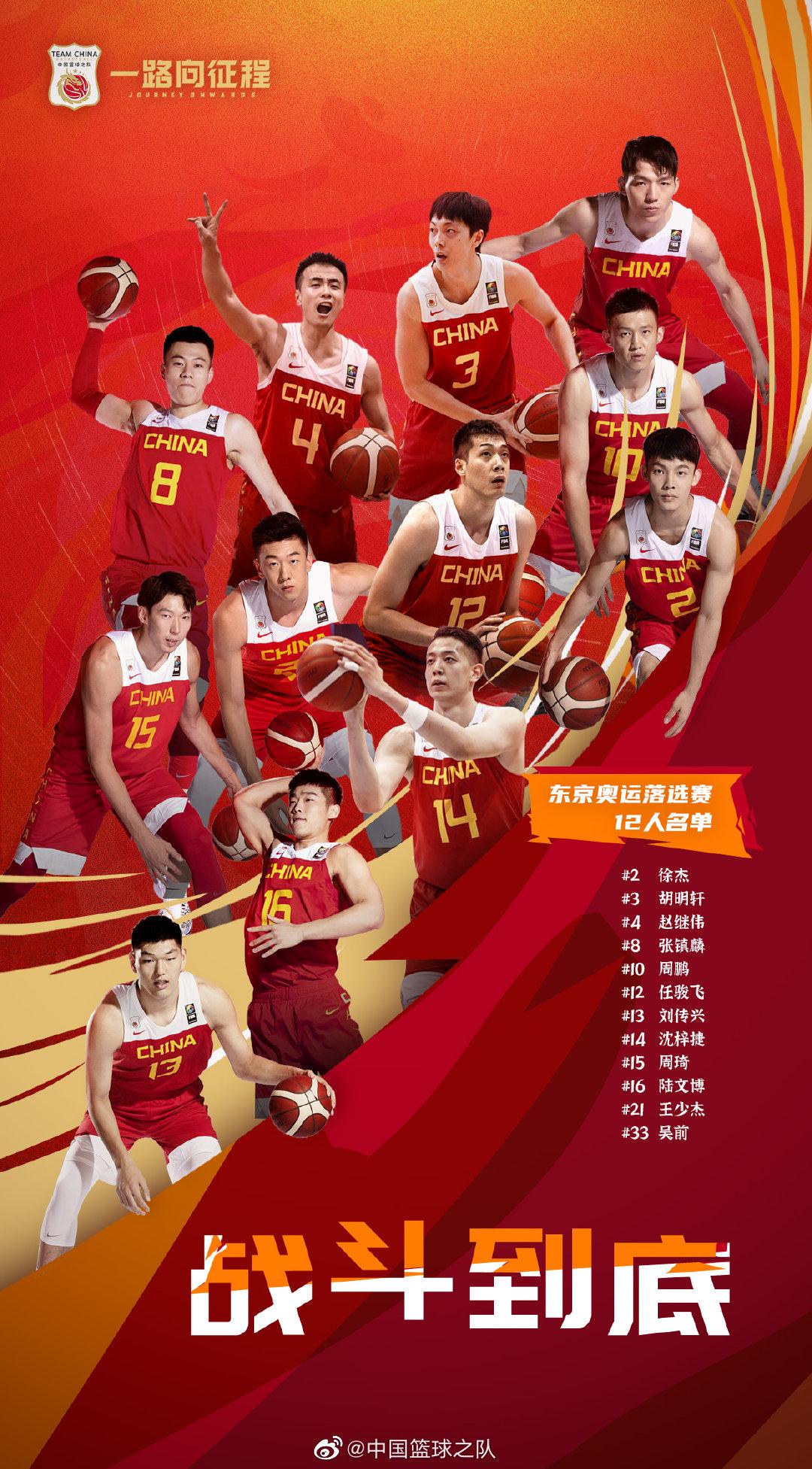 中国男篮奥运落选赛12人名单出炉 赵岩昊因伤落选
