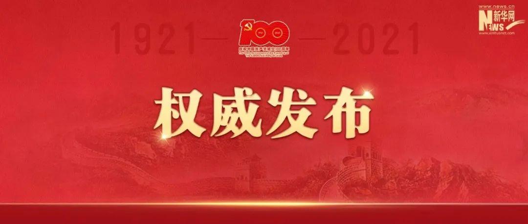 中国共产党一百年大事记