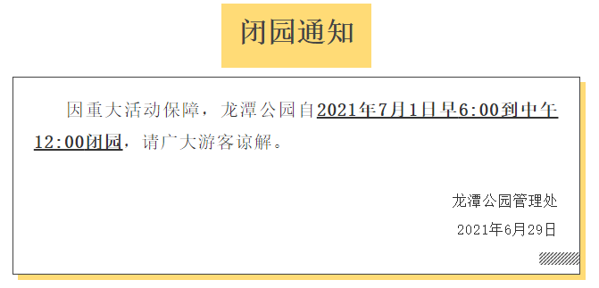 汇总丨北京各大公园景点开放关闭时间调整