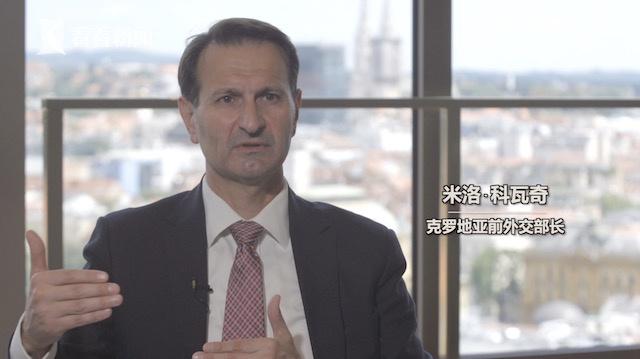 视频|世界眼中的中国共产党丨克罗地亚前外交部长
