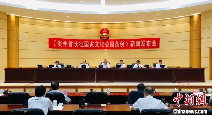 中国首部涉及长征国家文化公园的地方性法规出台