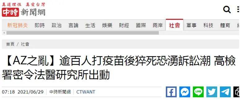 """""""民进党当局下传密令!"""""""