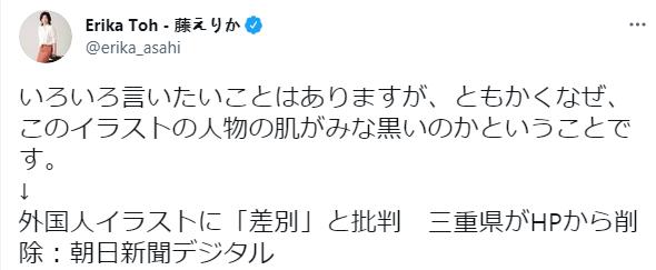 日本警方一张黑灰图 网友怒了!