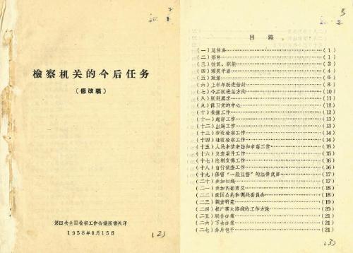 百年党史中的检察档案|第四次全国检察工作会议