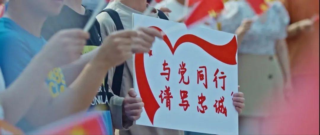 《唱支歌儿给党听》——石大庆祝建党100周年MV上线