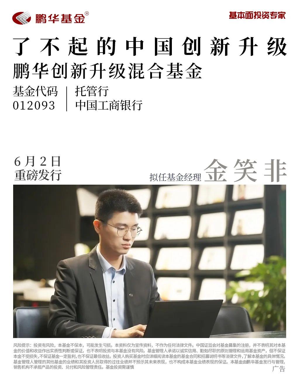 鹏华金笑非:以创新升级视角拥抱医药投资星辰大海