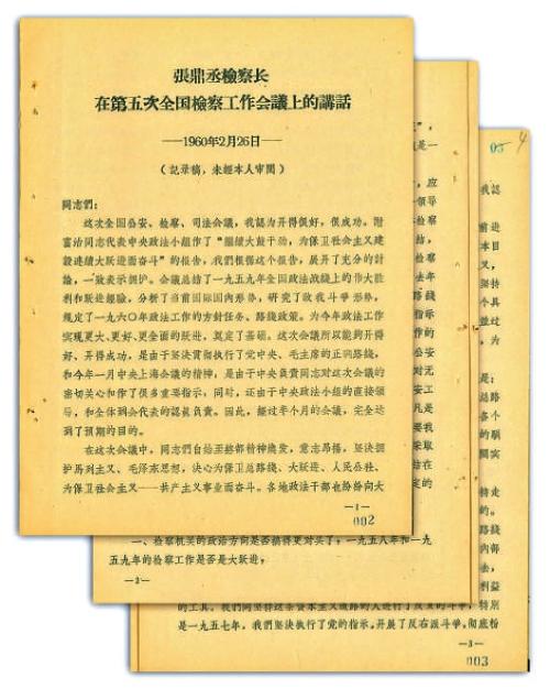 百年党史中的检察档案|第五次全国检察工作会议