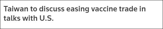 美国拿疫苗换台湾半导体?白宫发言人回答阴阳怪气