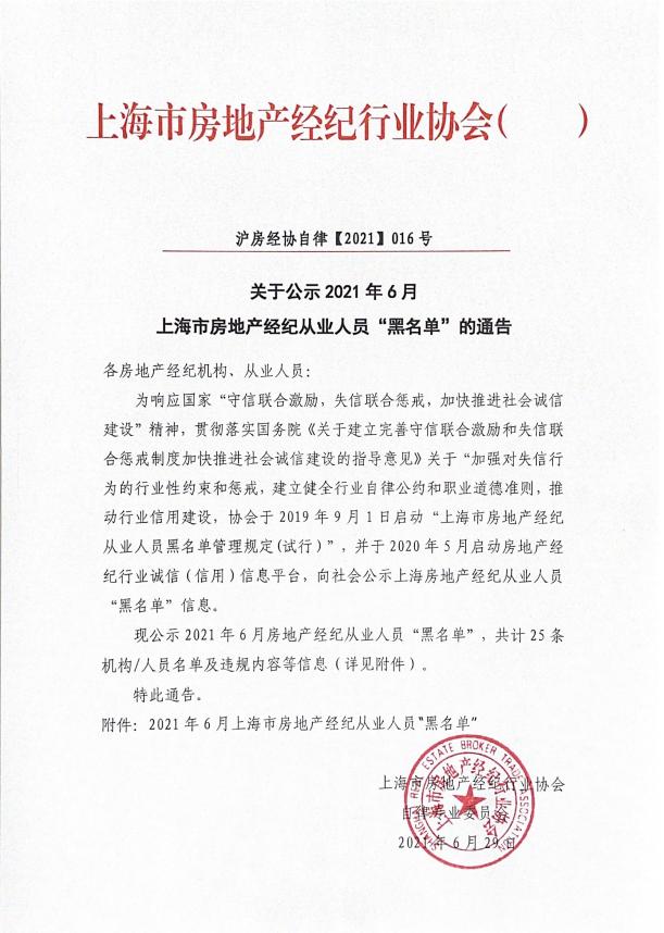 上海公示6月房产经纪违规名单:25名中介人员将被禁业5年