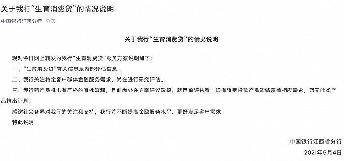 """中国银行江西分行回应""""生育消费贷"""":系内部评估信息,暂无此类产品推出计划"""