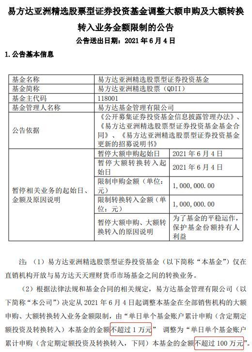 """""""公募一哥""""张坤QDII基金大幅放松限购?实为收紧限额"""