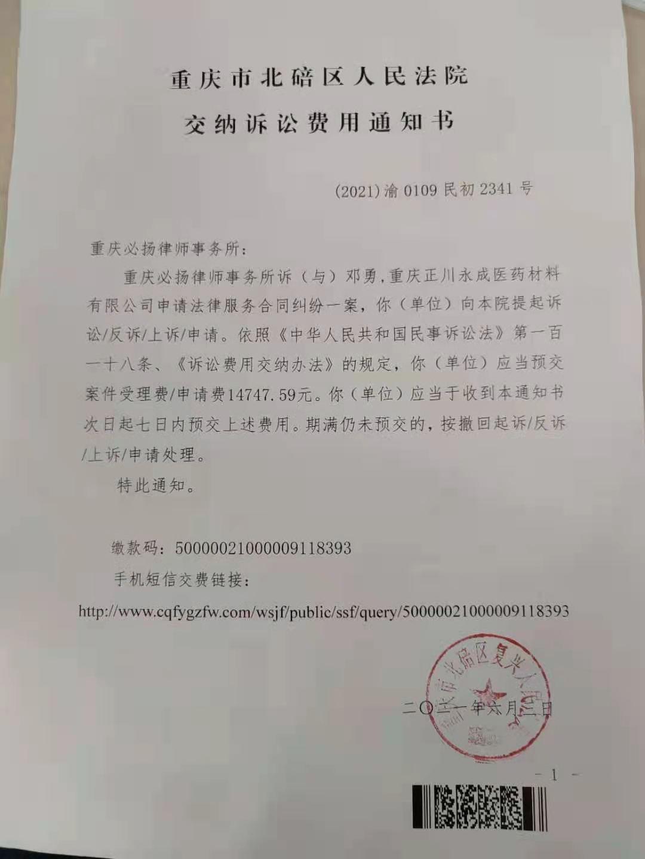 正川股份案举报人余泽东发声:证监会已接收举报材料