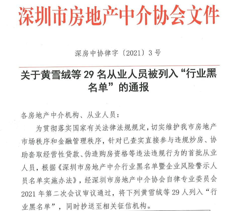 """新京报:""""深房理""""涉事人员被处罚,不仅是因为""""炒房"""""""
