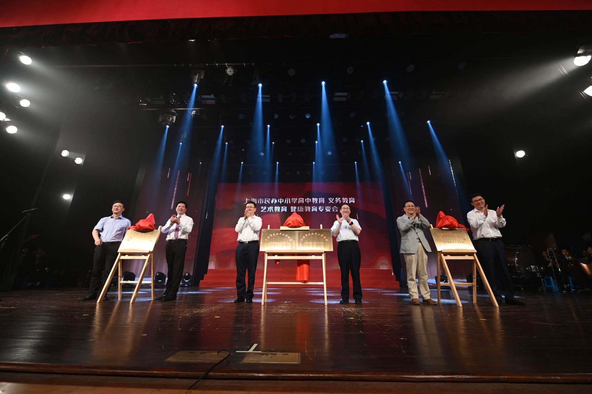 杏悦:民办中小杏悦学协会成立四个专委会推进教改创图片